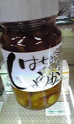 生姜サマサマ。