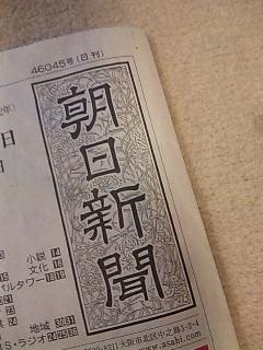 今日の朝日新聞。